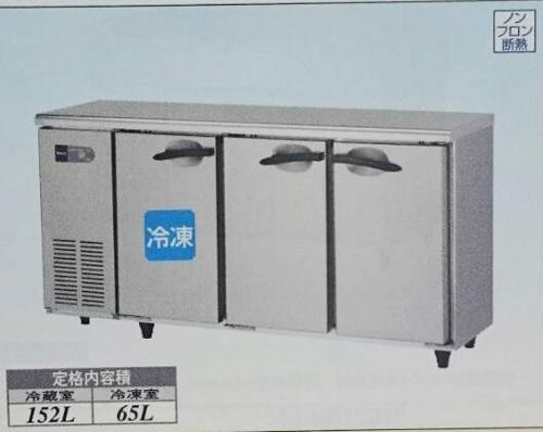 【新品・送料無料・代引不可】大和冷機 業務用 冷凍冷蔵コールドテーブル 5841S W1500×D450×H800(mm)