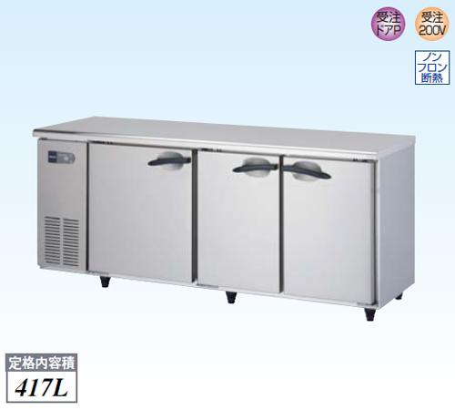 【新品・送料無料・代引不可】大和冷機 業務用 冷蔵コールドテーブル 6161CD-A W1800×D600×H800(mm)