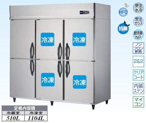 【新品・送料無料・代引不可】大和冷機 業務用 縦型冷凍冷蔵庫 673S4 W1800×D800×H1905(mm)