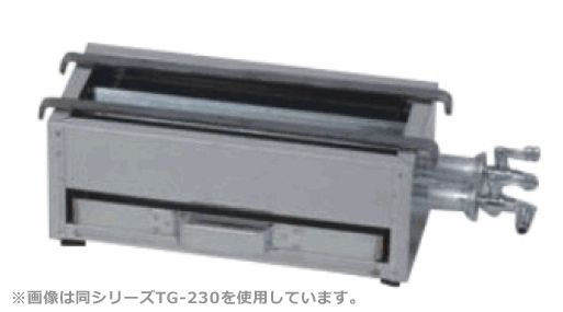 ガス焼鳥コンロ(2本バーナー) 厨房機器 調理機器 TG-260 W600*D150*H175(mm)