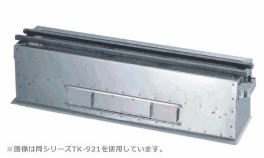 抗火石木炭コンロ 厨房機器 調理機器 TK-918 W900*D180*H165(mm)