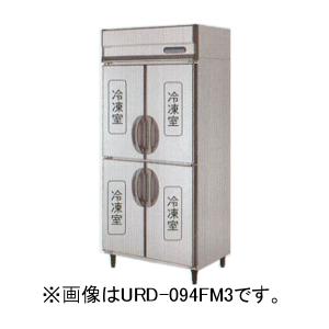 【新品・送料無料・代引不可】福島工業(フクシマ) 業務用 冷凍庫 URN-094FM6 W900×D650×H1950(mm)【受注生産品】