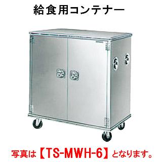 【新品・送料無料・代引不可】タニコー 給食用コンテナー TS-MWH-6 W1200*D730*H1425