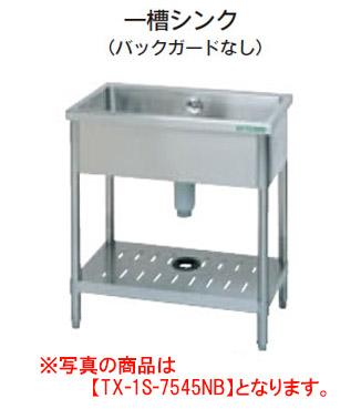 【新品・代引不可】タニコー 一槽シンク(バックガードなし) TX-1S-645NB W600*D450*H800