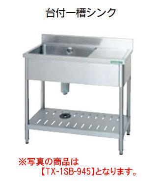 【新品・代引不可】タニコー 台付一槽シンク (バックガード有り) TX-1SB-945 W900*D450*H800