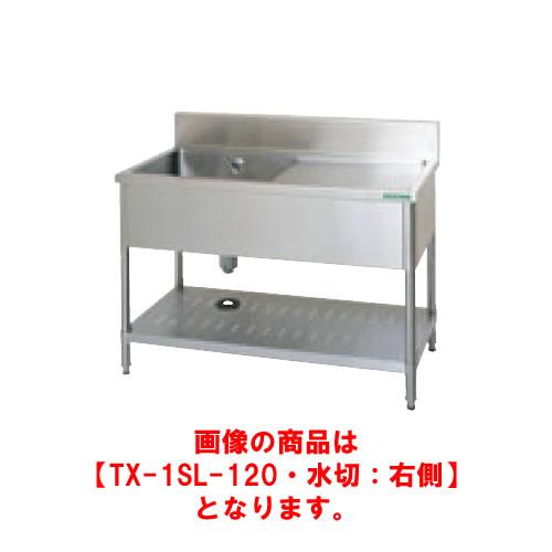 【新品・送料無料・代引不可】タニコー 水切付一槽シンク(バックガード有り) TX-1SL-120 W1200*D600*H800