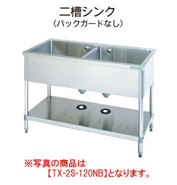 【新品・代引不可】タニコー 二槽シンク(バックガードなし) TX-2S-120ANB W1200*D750*H800