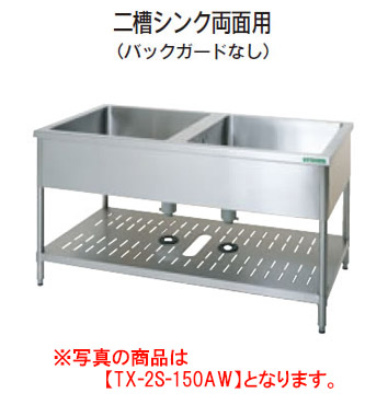 【新品・送料無料・代引不可】タニコー 二槽シンク両面用(バックガードなし) TX-2S-120AW W1200*D750*H800