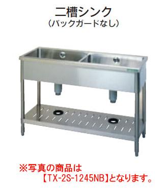 【新品・送料無料・代引不可】タニコー 二槽シンク (バックガードなし) TX-2S-1245NB W1200*D450*H800