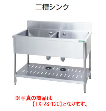 【シンク】タニコー 二槽シンク(バックガードあり) TX-2S-180 W1800*D600*H800
