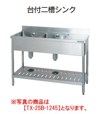 【新品・送料無料・代引不可】タニコー 台付二槽シンク(バックガード有り) TX-2SB-1245 W1200*D450*H800