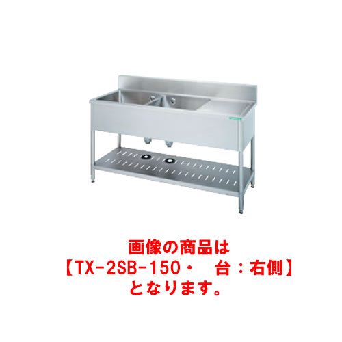 【シンク】タニコー 台付二槽シンク(バックガードあり) TX-2SB-180 W1800*D600*H800