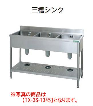 【新品・送料無料・代引不可】タニコー 三槽シンク(バックガード有り) TX-3S-1345 W1300*D450*H800