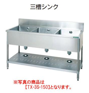 【シンク】タニコー 三槽シンク(バックガード有り) TX-3S-180 W1800*D600*H800