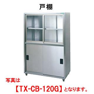 【新品・送料無料・代引不可】タニコー 戸棚(上段ガラス戸) TX-CB-120AG W1200*D600*H1800