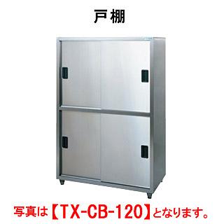 【新品・送料無料・代引不可】タニコー 戸棚 TX-CB-90A 900-W-750-D-1800-H--mm-