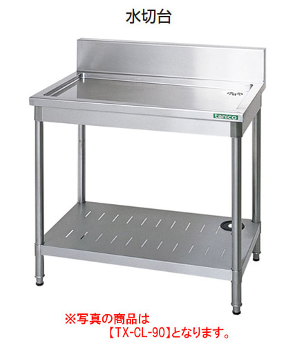 【新品・送料無料・代引不可】タニコー 水切台(バックガード有り)TX-CL-60 W600*D600*H800