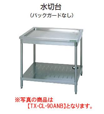 【新品・送料無料・代引不可】タニコー 水切台(バックガード無し)TX-CL-60ANB W600*D750*H800