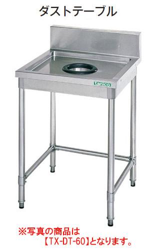 【新品・送料無料・代引不可】タニコー ダストテーブル(バックガード有り)TX-DT-120 W1200*D600*H800