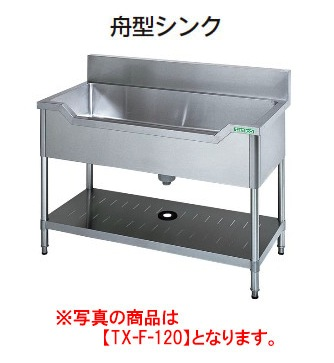【新品・代引不可】タニコー 舟型シンク(バックガード有り)TX-F-100 W1000*D600*H800