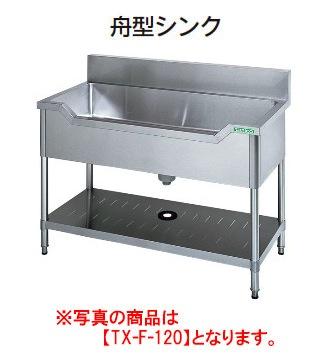 【新品・送料無料・代引不可】タニコー 舟型シンク(バックガード有り)TX-F-120 W1200*D600*H800