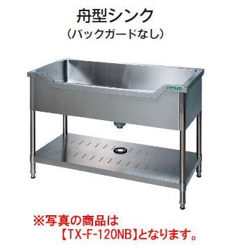 【新品・送料無料・代引不可】タニコー 舟型シンク(バックガード無し)TX-F-120ANB W1200*D750*H800