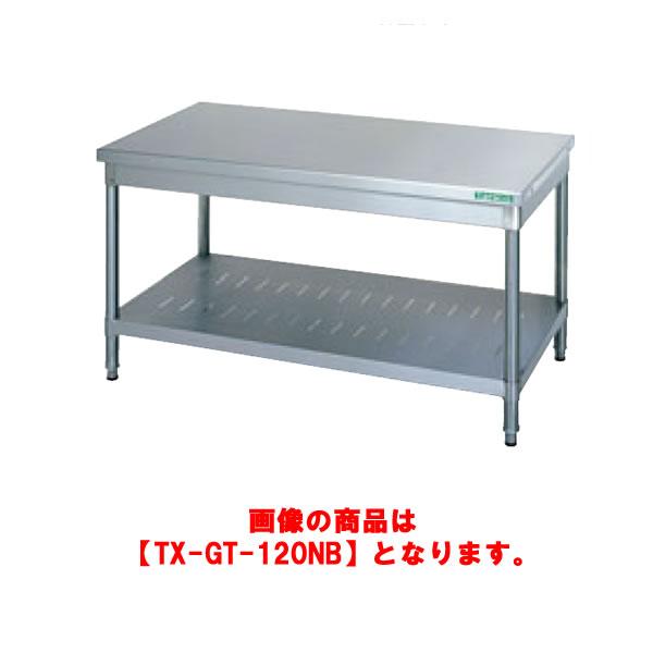 【新品・代引不可】タニコー コンロ台(バックガードなし) TX-GT-120ANB W1200*D750*H650