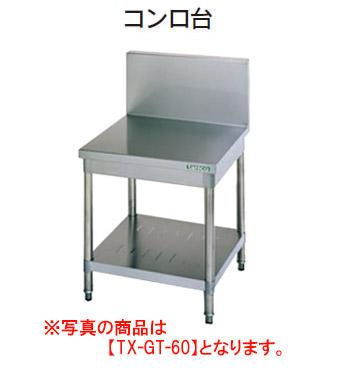 【新品・代引不可】タニコー コンロ台(バックガードあり) TX-GT-150 W1500*D600*H650