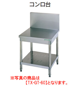 【新品・代引不可】タニコー コンロ台(バックガードあり) TX-GT-90 W900*D600*H650