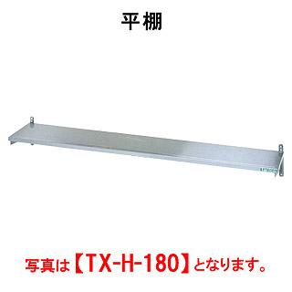 【新品・送料無料・代引不可】タニコー 平棚 TX-H-150L W1500*D350 一段-H-