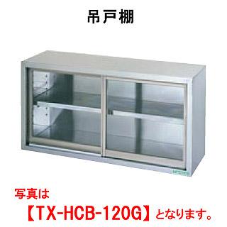 【新品・送料無料・代引不可】タニコー 吊戸棚/ガラス戸タイプ(H600mm) TX-HCB-120SG W1200*D300*H600