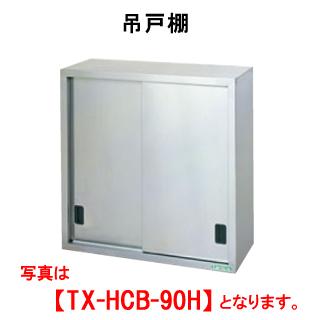 【新品・代引不可】タニコー 吊戸棚(H900mm) TX-HCB-180H W1800*D350*H900