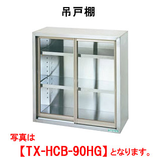 【新品・代引不可】タニコー 吊戸棚/ガラス戸タイプ(H900mm) TX-HCB-180SHG W1800*D300*H900