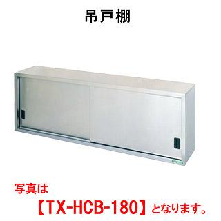 【新品・送料無料・代引不可】タニコー 吊戸棚(H600mm) TX-HCB-75 W750*D350*H600