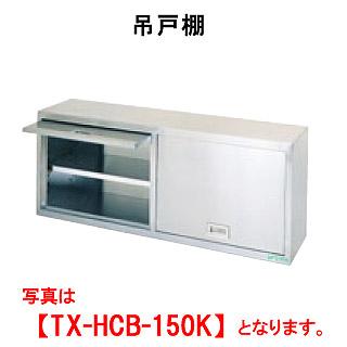 【新品・送料無料・代引不可】タニコー 吊戸棚(ケンドン式) TX-HCB-90K W900*D350*H600