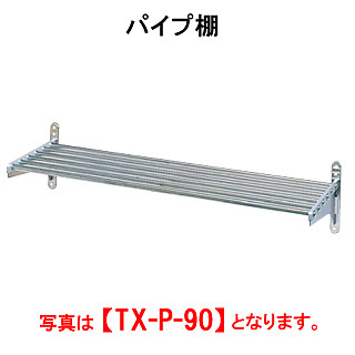 【新品・代引不可】タニコー パイプ棚 TX-P-120 W1200*D300 一段