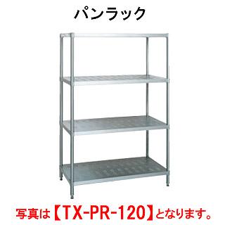【新品・代引不可】タニコー パンラック(SUS430タイプ) TX-PR-120 W1200*D600*H1800
