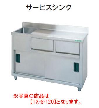 【新品・送料無料・代引不可】タニコー サービスシンク(バックガード有り) TX-S-90 W900*D450*H800