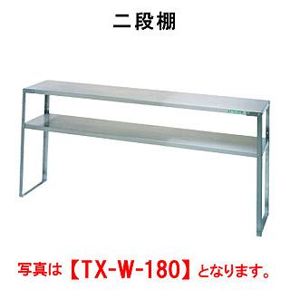 【新品・代引不可】タニコー 二段棚 TX-W-180 W1800*D350*H800