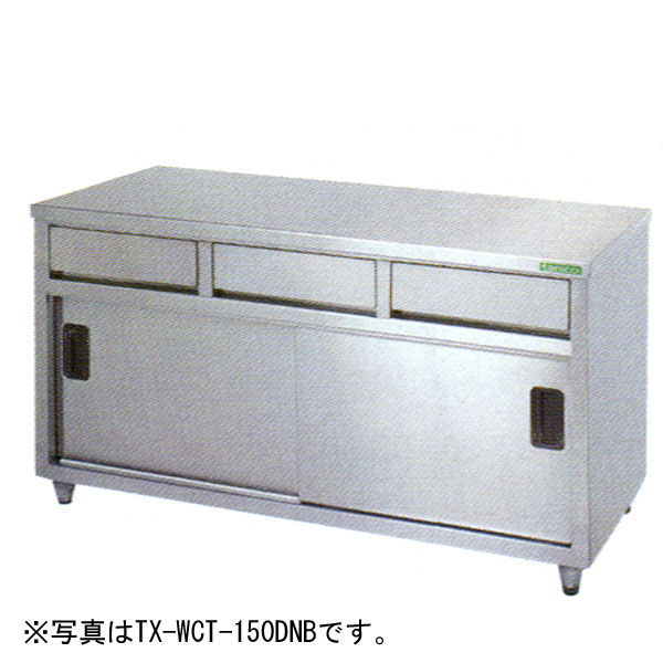 【新品・送料無料・代引不可】タニコー 引出付調理台(バックガードなし) TX-WCT-120ADNB W1200*D750*H800
