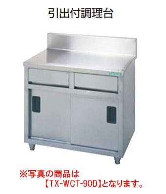 【新品・送料無料・代引不可】タニコー 引出付調理台(バックガードあり) TX-WCT-120D W1200*D600*H800
