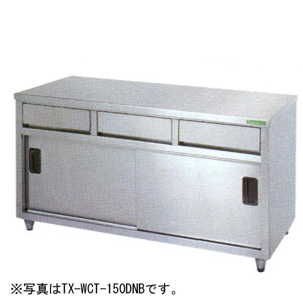 【新品・代引不可】タニコー 引出付調理台(バックガードなし) TX-WCT-120DNB W1200*D600*H800