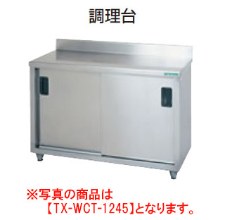 【新品・代引不可】タニコー 調理台(バックガード有り) TX-WCT-1245 W1200*D450*H800