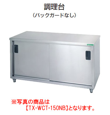 【新品・送料無料・代引不可】タニコー 調理台(両面仕様) TX-WCT-150BW W1500*D900*H800