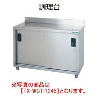 【新品・送料無料・代引不可】タニコー 調理台(バックガード有り) TX-WCT-1545 W1500*D450*H800
