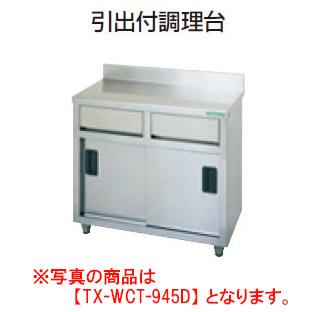 【新品・送料無料・代引不可】タニコー 引出付調理台(バックガード有り) TX-WCT-1545D W1500*D450*H800