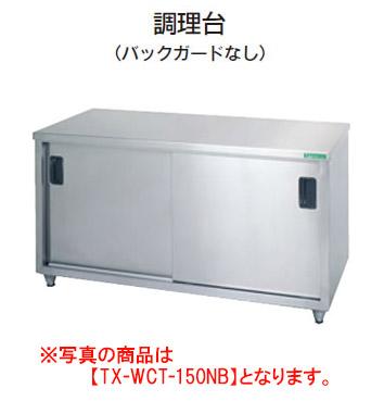 【新品・送料無料・代引不可】タニコー 調理台(バックガードなし) TX-WCT-180NB W1800*D600*H800