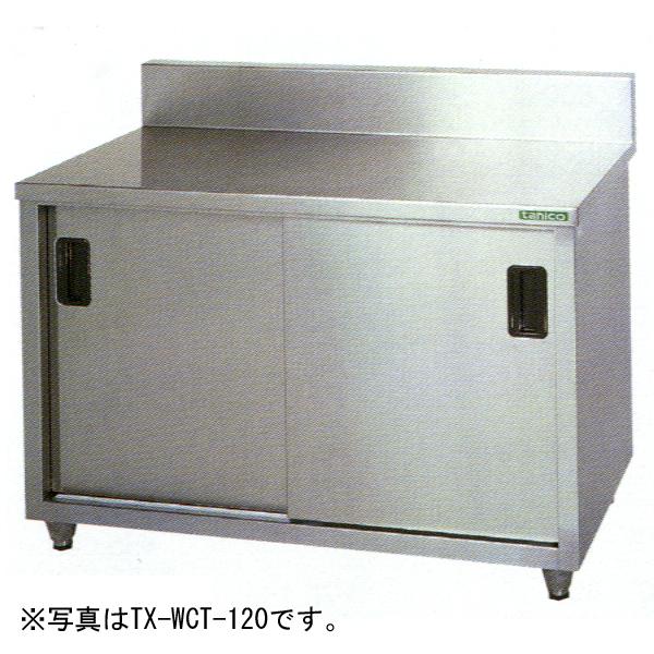【新品・送料無料・代引不可】タニコー 調理台(バックガードあり) TX-WCT-75 W750*D600*H800