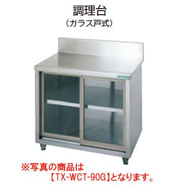 【新品・送料無料・代引不可】タニコー ガラス戸式調理台(バックガードあり) TX-WCT-90G W900*D600*H800