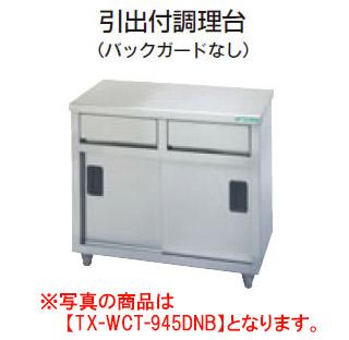 【新品・送料無料・代引不可】タニコー 引出付調理台(バックガードなし) TX-WCT-945DNB W900*D450*H800